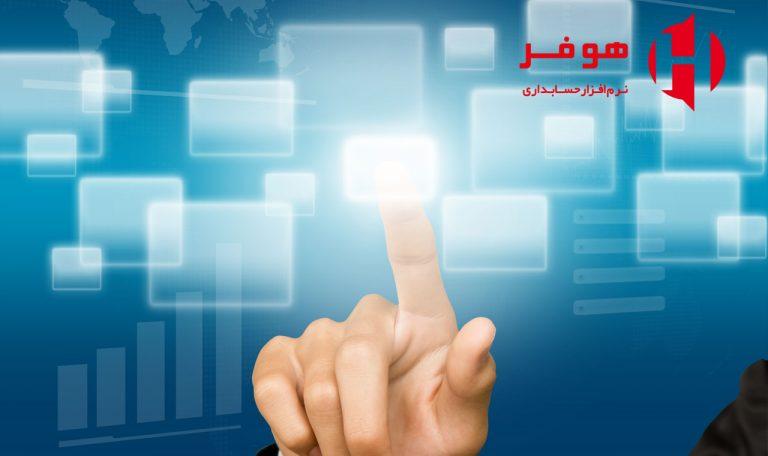 انتخاب نرم افزارحسابداری آنلاین