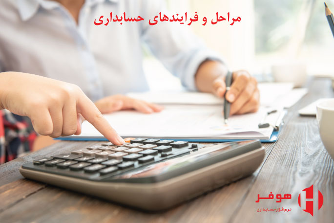 فرایند حسابداری