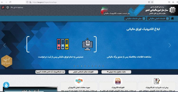 سایت سازمان امور مالیاتی