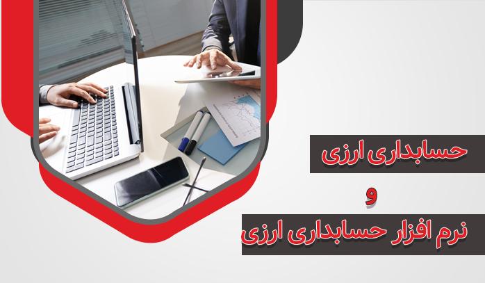 نرم افزار حسابداری ارزی