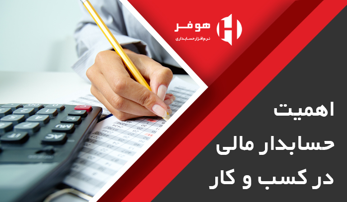 اهمیت حسابداری مالی