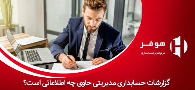 گزارشات حسابداری مدیریتی