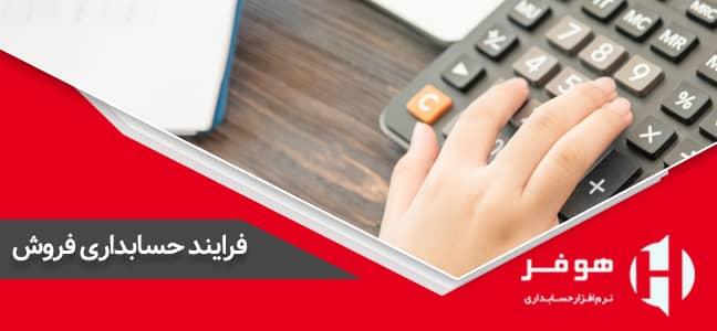 فرایند حسابداری فروش